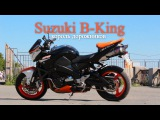 Suzuki B-King. Король среди дорожников