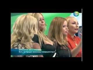 Олеся МАЛИБУ, Вероника РИГАЛ - По дороге от человека к кукле стандарты женской красоты
