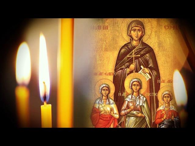 Умереть за веру: подвиг святых Веры, Надежды, Любови и матери их Софии