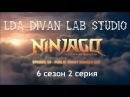 LEGO Ninjago | Лего ниндзяго 6 сезон 2 серия 56 серия на русском языке