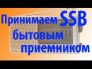 Как Принимать SSB на бытовое радио Пример на SONY ICF SW11
