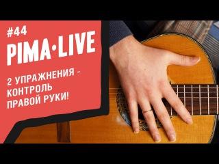 Отрабатываем Точность Правой | Уроки гитары