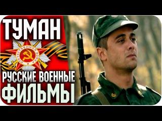 Русские фильмы 2015 - ТУМАН (2010) Русский / ВОЕННЫЙ / БОЕВИК / Русские Военные Фильмы 2016