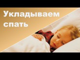 Как уложить ребенка спать без груди ♥ 5 ПОЛЕЗНЫХ СОВЕТОВ ♥ Мой опыт