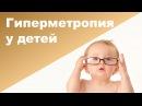 ДАЛЬНОЗОРКОСТЬ у детей ♥ ГИПЕРМЕТРОПИЯ