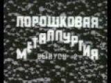 Порошковая металлургия. Выпуск 2.