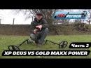 XP DEUS WS4 (Lite версия) vs XP Gold Maxx Power / Сравнение металлоискателей / Часть 2 (RUS)
