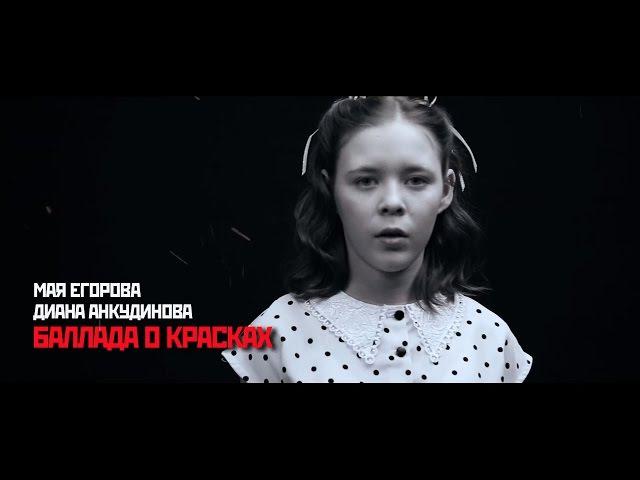 Диана Анкудинова и Мая Егорова - Баллада о красках