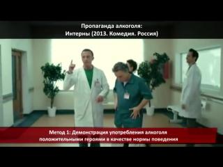 Методы пропаганды алкоголя средствами кинематографа (как людей заставляют пить?)