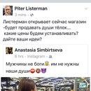 Петр Листерман фото #34