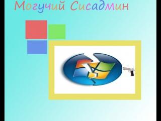 Как убить Windows 7/8/10 без возможности восстановления!