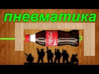 Пневматика из пластиковой бутылки своими руками / How to make a pneumatics with a plastic bottle