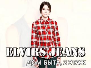 Elvirs Jeans - модные рубашки (г.Кызыл, Дом Быта, 2 этаж)