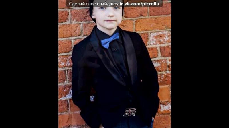 «Лёва 2015 ( фотограф vk.com/id5443333)» под музыку Ёлка - Мальчик-Красавчик (Remix). Picrolla