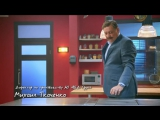 Финальная сцена.Кухня - 120 серия (6 сезон 20 серия) (online-video-cutter.com)