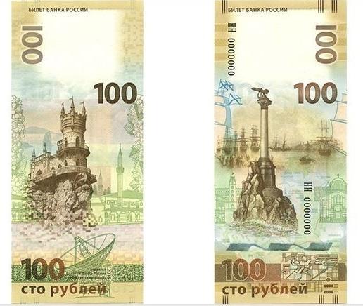 Сто рублей Крым - фото