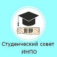 Логотип Студенческий совет ИНПО