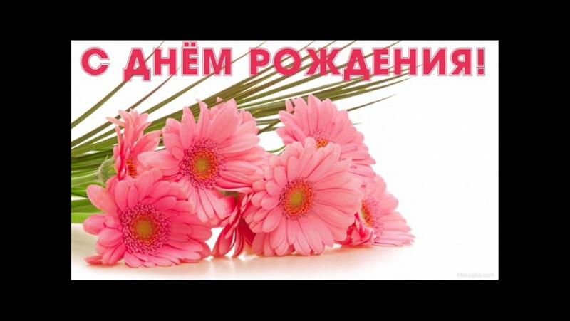поздравление для мамочки с днем рождения)*