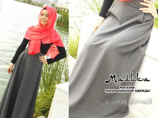 Мусульманская одежда юбка
