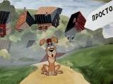 Трое из Простоквашино (серии 1-3 3) (1978, 1980, 1984, СССР) (online-video-cutter.com)