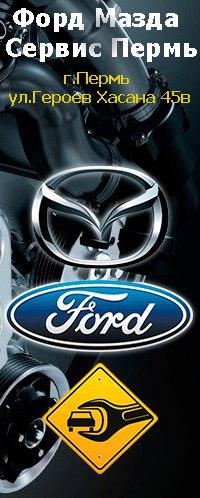 автосервис ford в перми