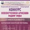 """Конкурс """"Новомученики Армении: подвиг веры"""""""