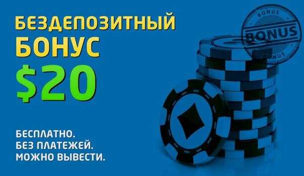 бонусы в казино с выводом без ограничений