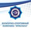 "КСК ""Кристалл"" г. Электросталь"