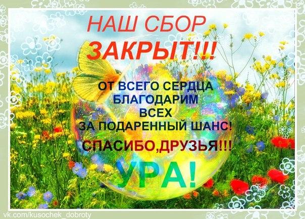 Свершилось ЧУДО, сбор для Сашеньки закрыт!!!