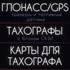 ГЛОНАСС-ТАХОГРАФ-ТВЕРЬ.РФ