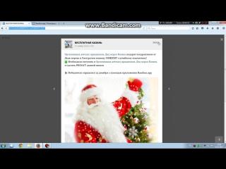 Поздравляем победителя конкурса ДАРИМ поздравление от Деда мороза и Снегурочки! 13.12.2015г.