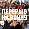 ПЕРЕРЫВ НА ВОЙНУ | молодёжный проект о ВОВ и WW2