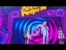 Bad Boys Blue - You're A Woman - Легенды Ретро FM (2013) HD