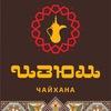 Чайхана « ИЗЮМ » | Рязань
