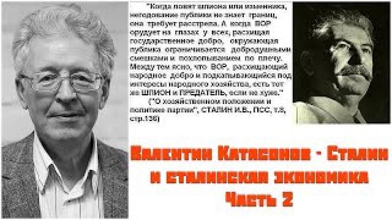 Валентин Катасонов - Сталин и сталинская экономика Часть 2