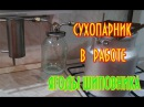 Как работает сухопарник Простой самогонный аппарат