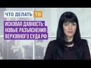 Исковая давность новые разъяснения Верховного суда РФ