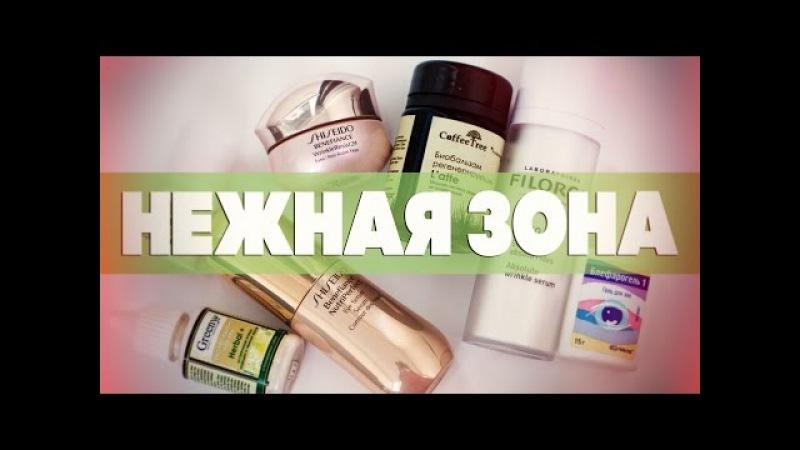 Уход за КОЖЕЙ век / бюджетные,аптечные,люксовые средства Татьяна Рева