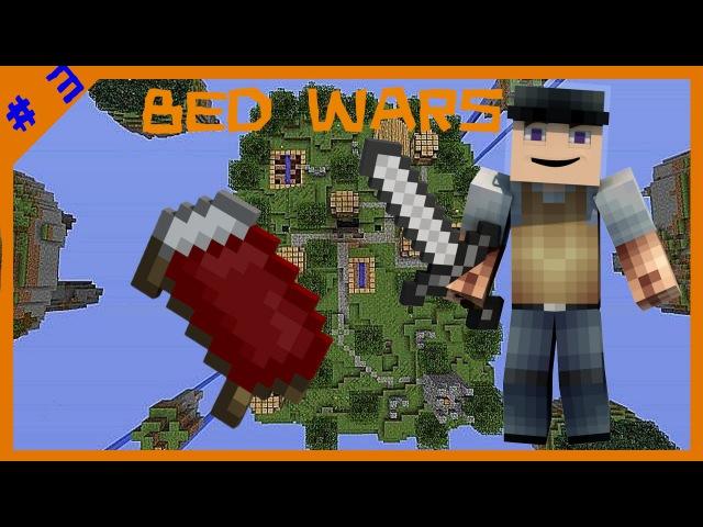 Bed Wars 3 Досиделся чёрный и умер