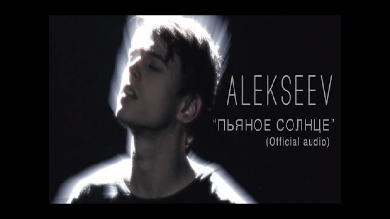 ALEKSEEV - Пьяное Солнце (official audio)
