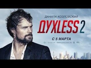 Духлесс 2 (HD720) (2015) - полный фильм смотреть онлайн в хорошем качестве HD 720
