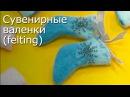 Сувенирные валенки (felting) Видео Мастер-класс, техника Фелтинг.