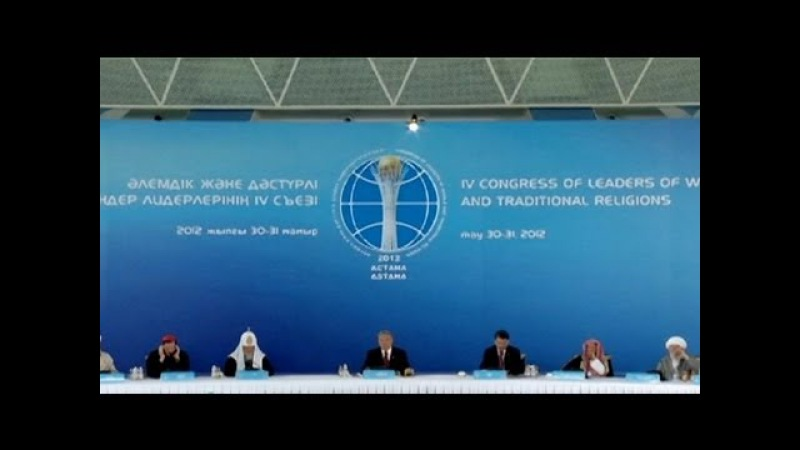 экуменисты в поисках духовного единства Астана 2012 г