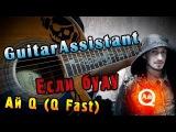 Ай-Q - Если Буду (Урок под гитару)