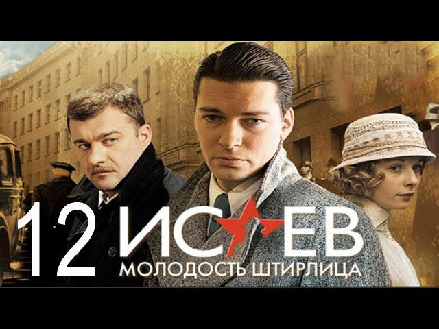 Исаев Молодость Штирлица 12 серия 2009