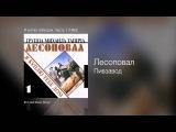 Группа Лесоповал - Пивзавод - Я куплю тебе дом. Часть 1 1993