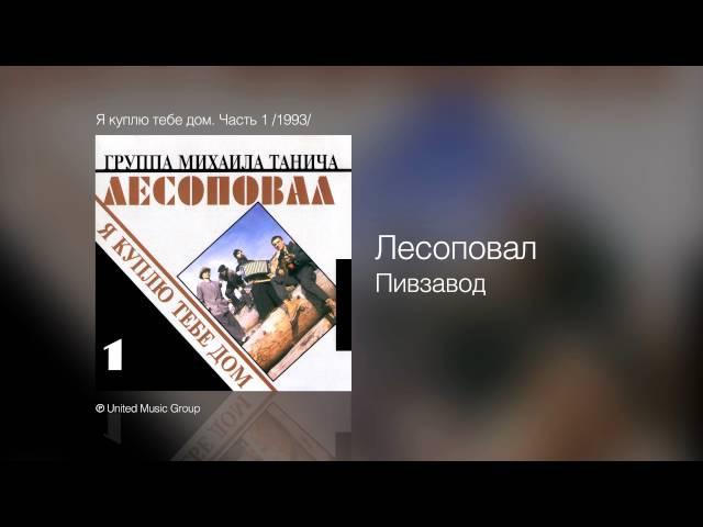 Группа Лесоповал - Пивзавод - Я куплю тебе дом. Часть 1 /1993/