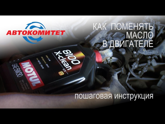 АВТОКОМИТЕТ как поменять масло в двигателе автомобиля (vk.com/avtokomitet)