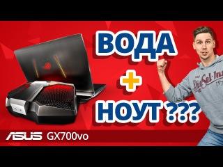 НОУТ ЗА 5000$!!! Стационар VS игровой ноутбук! ✔ Обзор ASUS ROG GX700