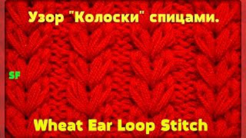 Knitting Wheat Ear Loop Stitch Pattern Tutorial Узор